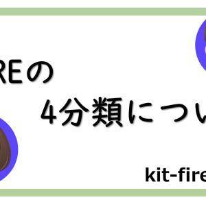 FIREの4分類について