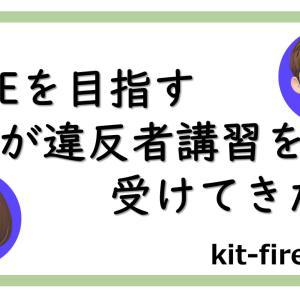 FIREを目指すKitが違反者講習を受けてきた話