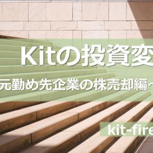1章 Kitの投資変遷  ~元勤め先企業の株の売却編~