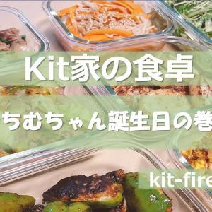 Kit家の食卓 ~ちむちゃん誕生日の巻~