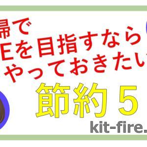 夫婦でFIREを目指すならやっておきたい節約5選
