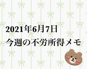2021年6月7日週の不労所得メモ【トライオートETF/トラリピ/ループイフダン】