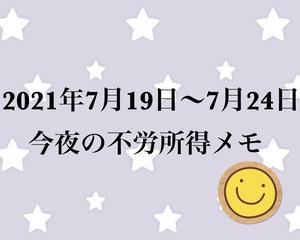 2021年7月19日週の不労所得メモ【トライオートETF/トラリピ/ループイフダン】