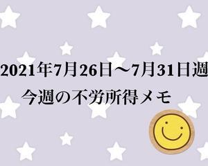 2021年7月26日週の不労所得メモ【トライオートETF/トラリピ】