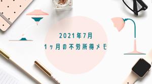 【7月のまとめ】2021年6月の不労所得メモ【トライオートETF/トラリピ/ループイフダン/SBIソーシャルレンディング/IPO】