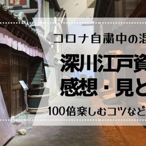 深川江戸資料館|コロナ自粛中でも予約なし!料金・見どころや100倍楽しむコツ
