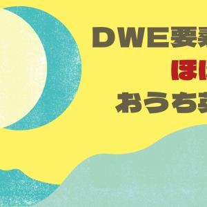 ほぼ無料 DWE要素を取り入れたおうち英語術(0~3歳対象)