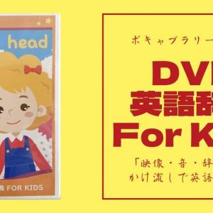 DVD英語辞典 FOR KIDS ただ見るだけ!ボキャブラリー強化最強アイテム