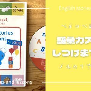 うっかりペネロペ英語DVDレビュー|知育にいいし、メルカリで売れる
