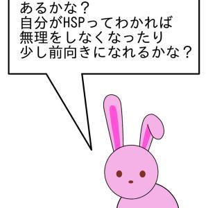HSPさんあるある!自己否定しがち?
