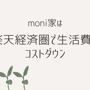 moni家は楽天経済圏で生活費をコストダウン