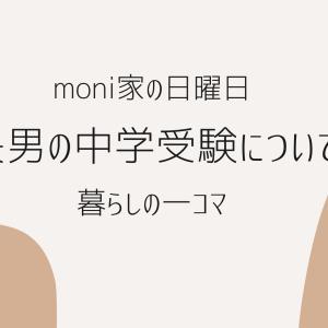 moni家の日曜日(暮らしの一コマ) ー息子の中学受験についてー