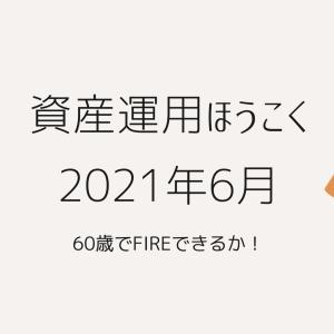 2021年6月の資産運用結果