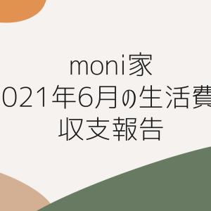 moni家 2021年6月の生活費 収支報告