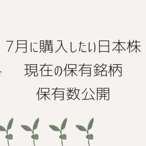 7月に購入したい日本株は何?SBIネオモバイル証券、 現在の保有銘柄・保有数公開