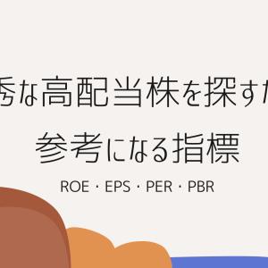 高配当株を探すときに参考になる指標① ROE・EPS・PER・PBR