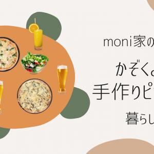 moni家の日曜日(暮らしの一コマ) ~週末ごはんはピザにしよ♪(レシピ付)~