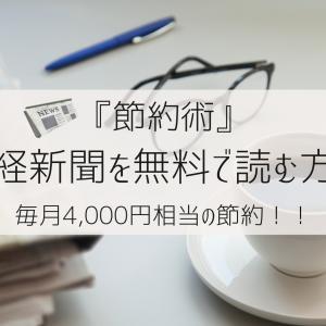 『節約術』日経新聞を無料で読む方法 毎月4,000円相当の節約!!