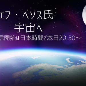 ジェフ・ベゾス氏 宇宙へ ~ライブ配信開始は日本時間で本日20:30~