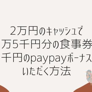 2万円のキャッシュで2万5千円分の食事券と5千円のpaypayボーナスをいただく方法