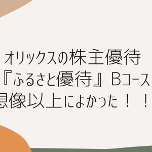 高配当株、オリックスの株主優待 『ふるさと優待』Bコース 想像以上によかった!!