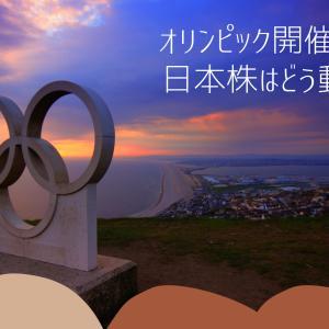 オリンピック開催後、日本株はどう動く?