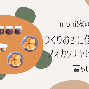 moni家の日曜日(暮らしの一コマ) ~つくりおきに便利なパンと煮卵(レシピ付)~