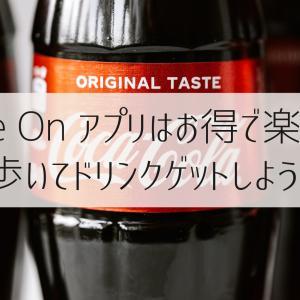 Coke On アプリはお得で楽しい!歩いてドリンクゲットしよう♪