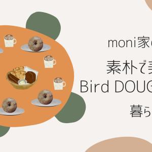 moni家の日曜日(暮らしの一コマ) ~素朴で美味しい、Bird DOUGHNUT~