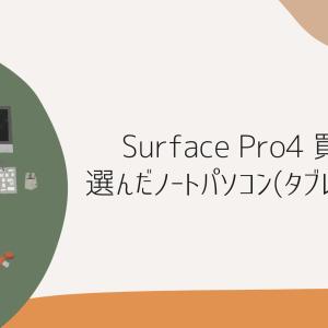 楽天SPU!ポイント20倍!Surface pro4から買い替えたモノは何?