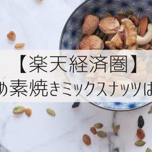 【楽天経済圏】おすすめ素焼きミックスナッツはコレ!うれしいサンプルもついてきた