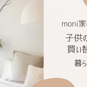 買替時!気になる洗えるマットレス3選 ~moni家の日曜日(暮らしの一コマ)~