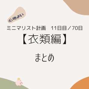 【心地よいミニマリスト計画】11日目 衣類編、目標達成!!