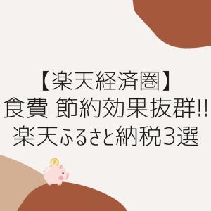 【楽天経済圏】食費助かる!節約効果抜群のふるさと納税3選