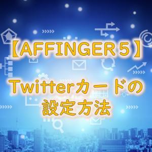 【AFFINGER5】アフィンガーでのTwitterカードの設定方法
