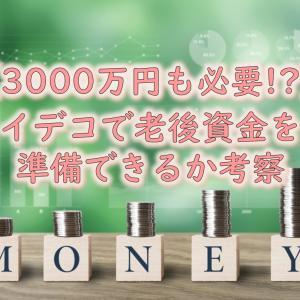 【iDeCo(イデコ)】S&P500インデックスファンドで老後資金を準備しよう!