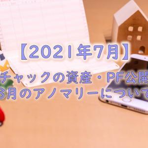 【2021年7月】30代 サラリーマン投資家 チャックの資産とポートフォリオ公開