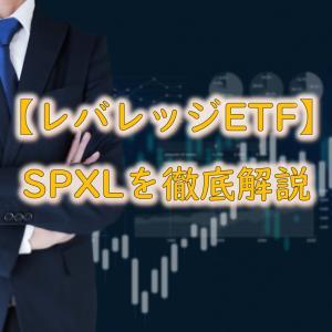 【おすすめレバレッジETF】SPXL(S&P500レバレッジ3倍)特徴を徹底解説