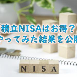 【積立NISAはお得】実際にやってみた結果を公開