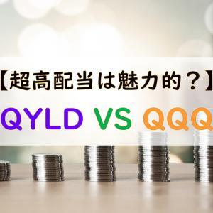 【超高配当ETFは魅力的?】QYLDの解説およびQQQと徹底比較