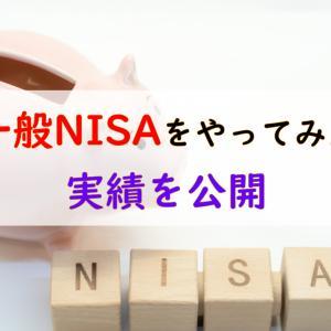 【一般NISAの活用法】実際にやってみた結果を公開