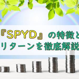 【配当利回り4%超え】高配当ETFのSPYDのリターンとリスクについて