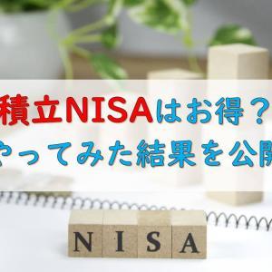 積立NISAでeMAXIS Slim S&P500を運用した結果を公開
