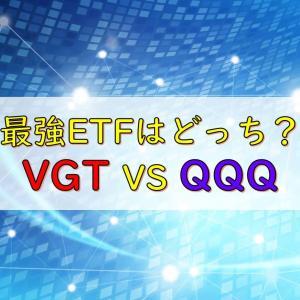 【どっちが良い?】ハイテクETFのVGTとQQQを徹底解説