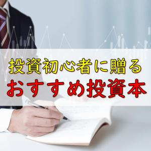 【投資初心者は必読!!】株・投資本のおすすめ良書を紹介