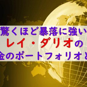 【暴落に強い】レイ・ダリオの黄金のポートフォリオの特徴について解説