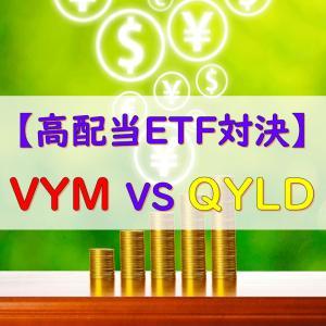 【徹底比較】人気の高配当ETF『VYM』と『QYLD』どっちが良いか考察