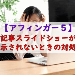 アフィンガー5のスライドショーがモバイルで表示されないときの対処法