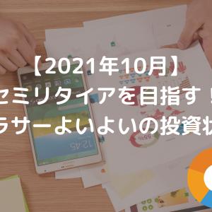 【2021年10月】セミリタイアを目指す!アラサーよいよいの投資状況