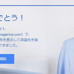 初心者ブロガーがまぐれでグーグルアドセンスに合格!収益の出し方を真剣に考えてみる